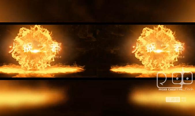 火锅三维环幕投影